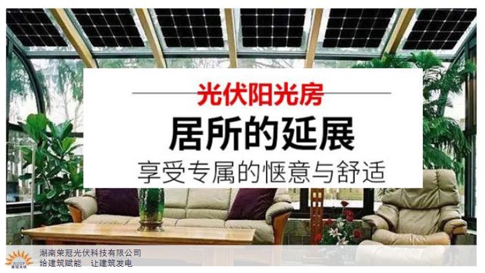 上海應該怎么做榮冠光伏 來電咨詢 湖南榮冠光伏科技供應
