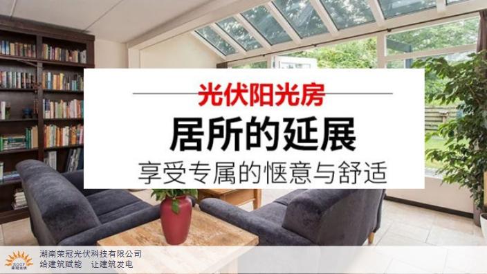 青海怎么樣光伏陽光房  太陽能光伏 湖南榮冠光伏科技供應