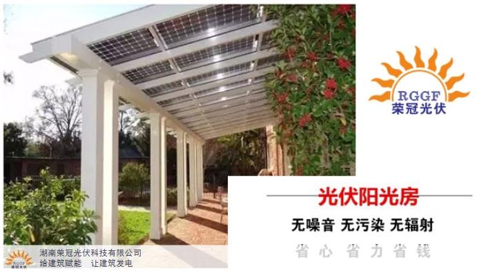 廣西應該怎么做光伏陽光房 光伏發電 湖南榮冠光伏科技供應