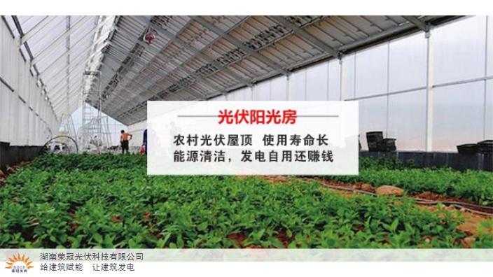 常見光伏陽光房裝修  太陽能光伏 湖南榮冠光伏科技供應