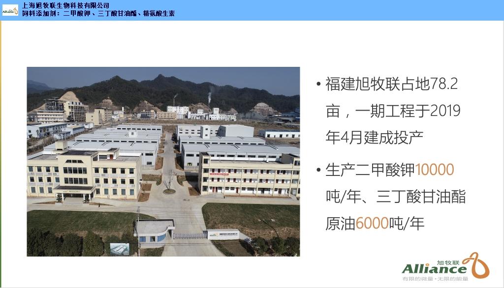 內蒙古丁酸甘油酯主要成分 來電咨詢「 上海旭牧聯生物科技供應」