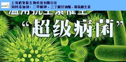 通威替代抗*素主要產品 推薦咨詢「 上海旭牧聯生物科技供應」