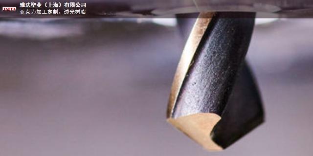 安全亞克力加工生產廠商 服務為先「雅法塑業供應」