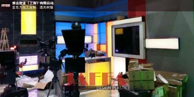 吉林品種上海有機玻璃價格實銷售代理品牌 誠信服務「雅法塑業供應」