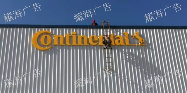 溫州新型發光字大概費用「上海耀海霓虹燈供應」