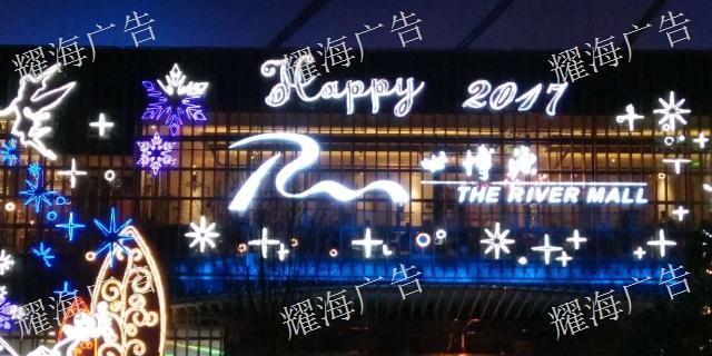 杭州产品发光字价格多少「上海耀海霓虹灯供应」
