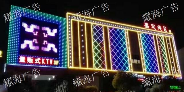合肥工程發光字多少錢「上海耀海霓虹燈供應」