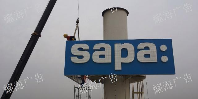 温州工程发光字「上海耀海霓虹灯供应」