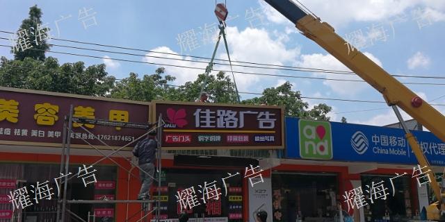 江苏发光字应用「上海耀海霓虹灯供应」