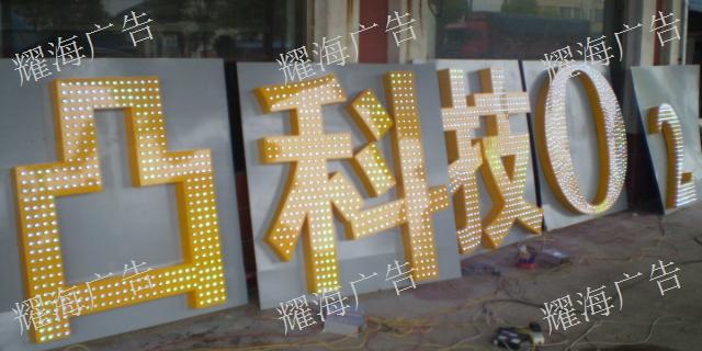 浙江特殊发光字规格尺寸「上海耀海霓虹灯供应」