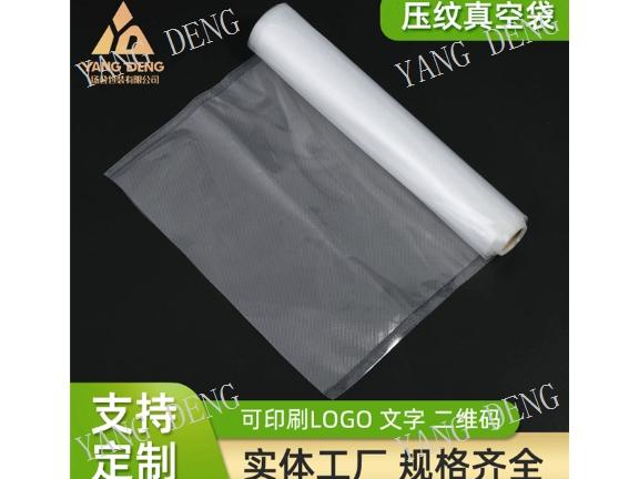 防護服真空袋生產廠家 誠信互利「佛山市揚登包裝供應」