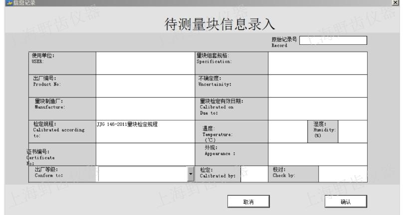 石家莊原廠量塊比較儀市場報價 歡迎來電「上海野齒儀器科技供應」