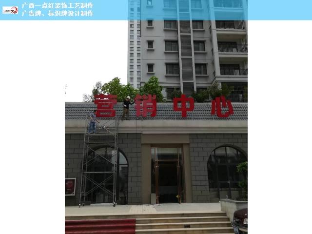 南宁楼层索引牌设计公司「广西南宁市一点红装饰工艺供应」