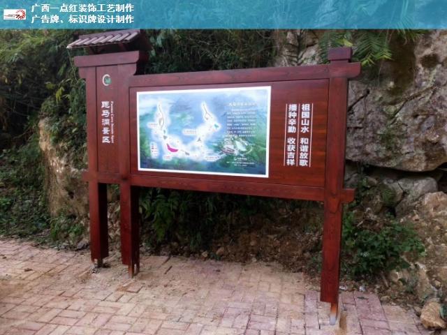 貴港玻璃鋼標識牌制作廠「廣西南寧市一點紅裝飾工藝供應」