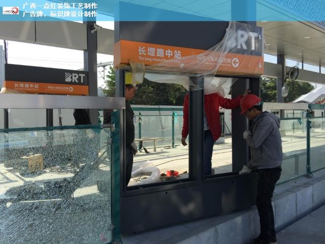 来宾广告牌设计制作厂「广西南宁市一点红装饰工艺供应」