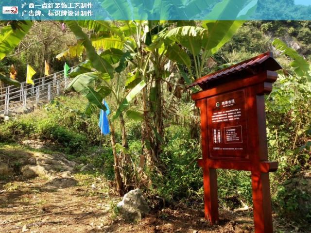 介绍牌定制 广西南宁市一点红装饰工艺供应