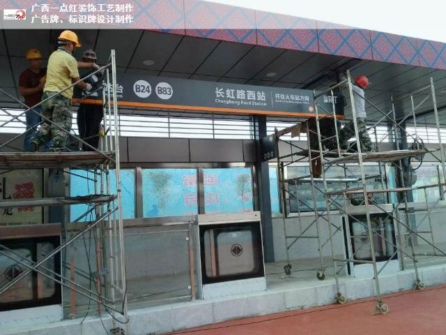 玉林地鐵站指引牌定制「廣西南寧市一點紅裝飾工藝供應」