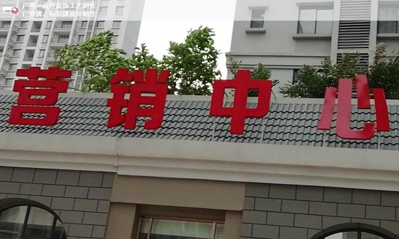 柳州宣传牌厂家,牌