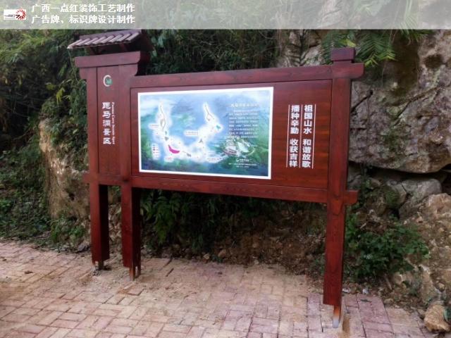 桂林广告牌定制 广西南宁市一点红装饰工艺供应