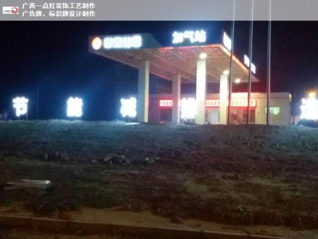 柳州宣传牌厂家 广西南宁市一点红装饰工艺供应