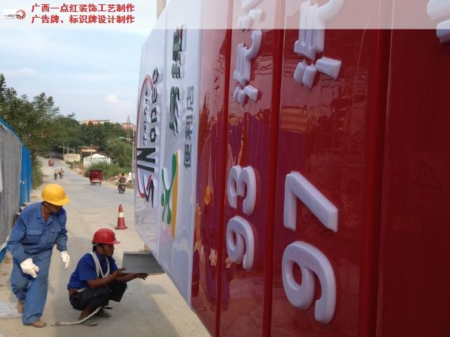 柳州发光招牌制作「广西南宁市一点红装饰工艺供应」