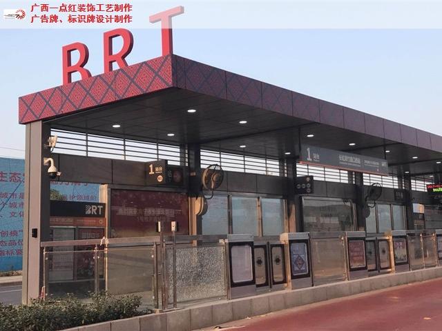 桂林银行招牌平面发光字厂家