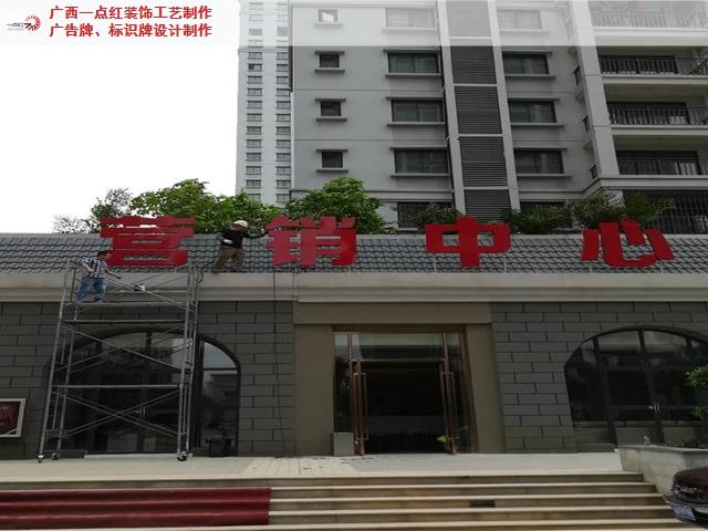 玉林吸塑发光字制作厂「广西南宁市一点红装饰工艺供应」