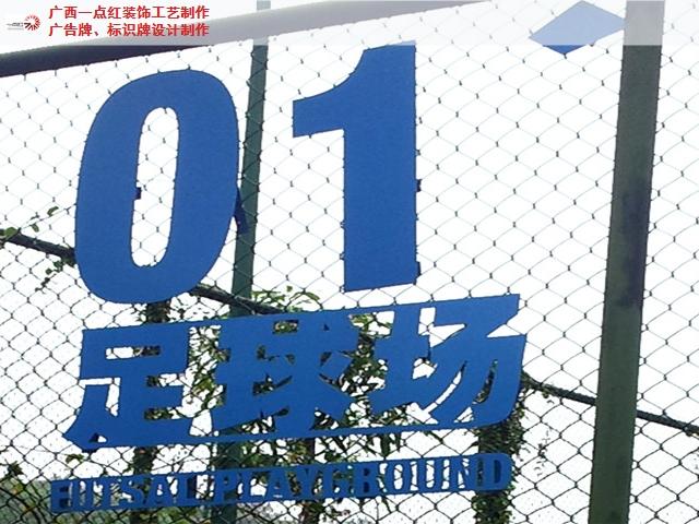 贵港金属喷漆立体字 广西南宁市一点红装饰工艺供应