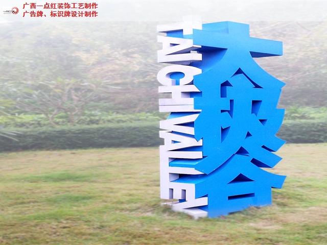 貴港不銹鋼噴漆門頭字設計制作廠「廣西南寧市一點紅裝飾工藝供應」