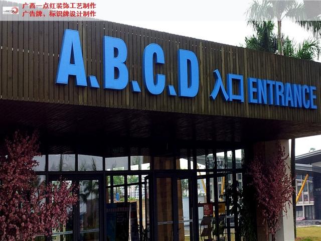 貴港酒店吸塑發光字設計 廣西南寧市一點紅裝飾工藝供應