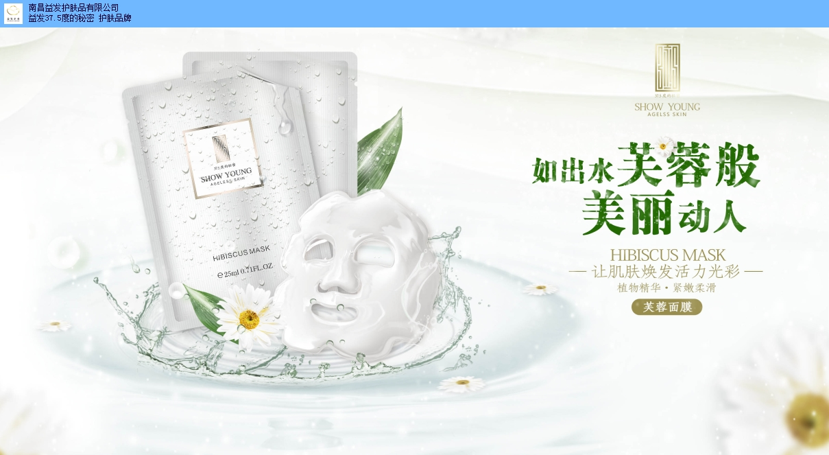 赣州37.5度加盟 贴心服务 南昌益发护肤品供应