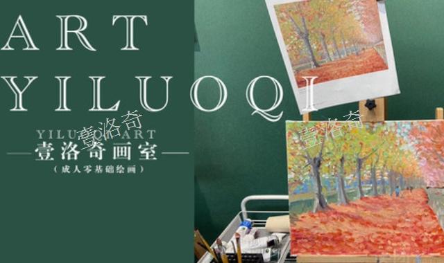 昆明青少年手绘彩铅课程哪家靠谱 昆明壹洛奇美术培训供应