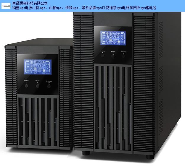 抚州MT1000ups电源上门安装吗 创新服务 南昌颖顿科技供应
