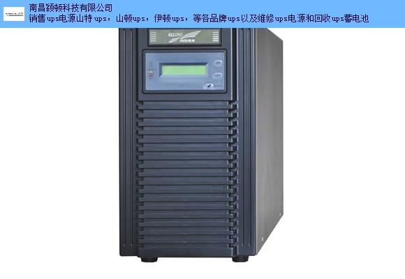 南昌C6K不間斷電源ups維修常見問題 來電咨詢 南昌穎頓科技供應