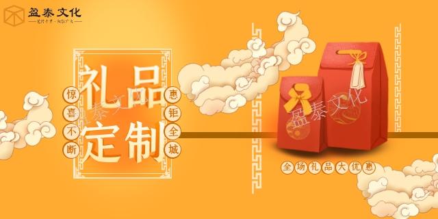 重庆商务礼品定制一站式服务 贴心服务「重庆盈泰众享文化供应」