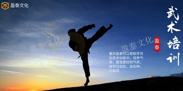 荣昌区口碑好的武术教学报班学习 客户至上「重庆盈泰众享文化供应」