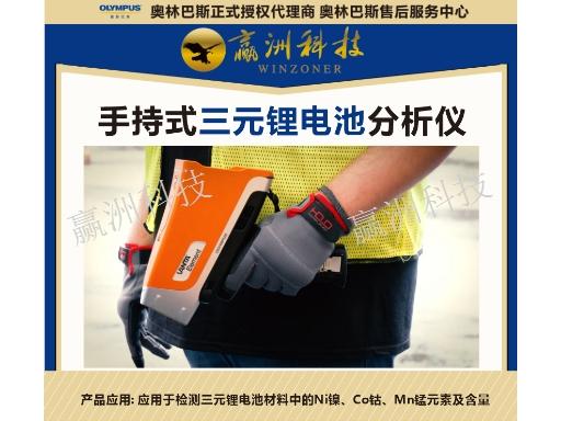陕西奥林巴斯手提式三元锂电池检测仪官网「上海赢洲科技供应」