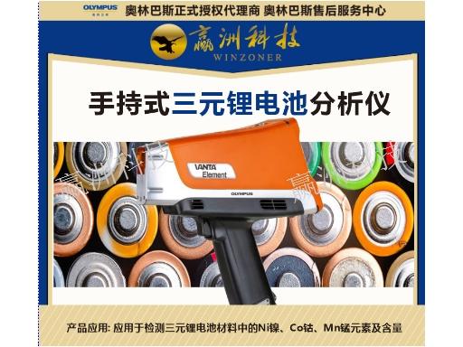 湖南奥林巴斯便携式XRF三元锂电池检测仪维修「上海赢洲科技供应」