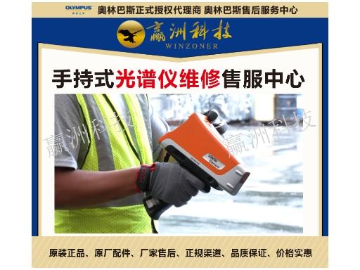 青海光谱仪维修售后价格实惠「上海赢洲科技供应」