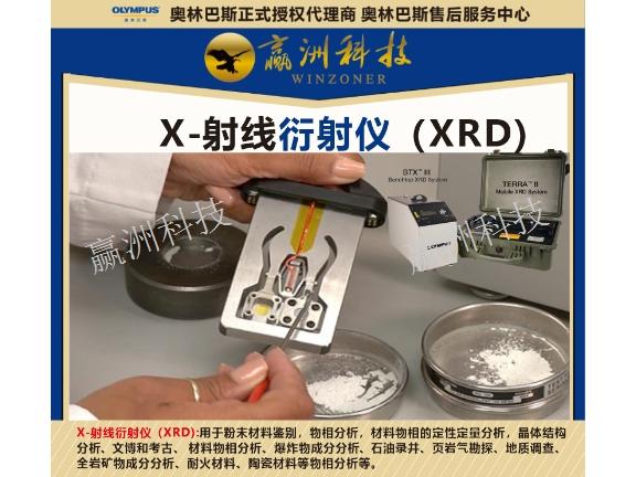 化合物检测仪器X射线衍射仪XRD在研究砷化镓缺陷中的应用 上海赢洲科技供应