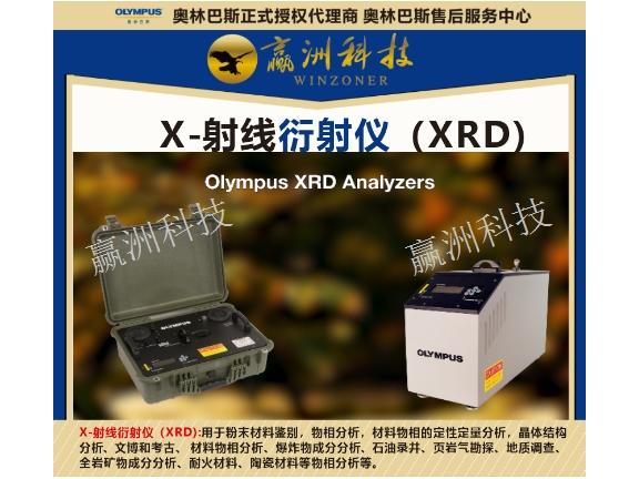便携式X射线衍射仪XRD在宝石学中的应用 上海赢洲科技供应