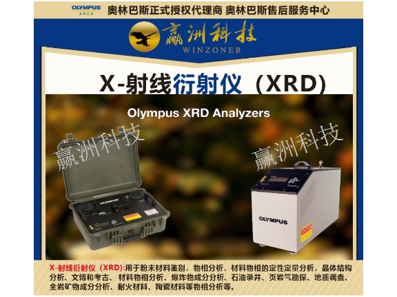 移动式X射线衍射仪XRD鉴定进口铜矿和含铜物料 上海赢洲科技供应