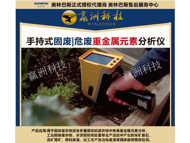 內蒙古便攜式固廢危廢重金屬光譜儀器「上海贏洲科技供應」