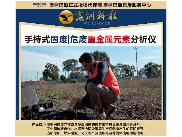 廣西水泥固廢危廢重金屬測試儀「上海贏洲科技供應」