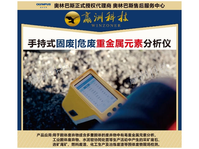 黑龍江水泥固廢危廢重金屬分析儀器 上海贏洲科技供應