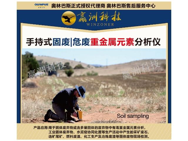 辽宁固体固废危废重金属处置检测分析 上海赢洲科技供应