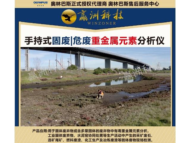 廣東便攜式固廢危廢重金屬分析儀器 上海贏洲科技供應