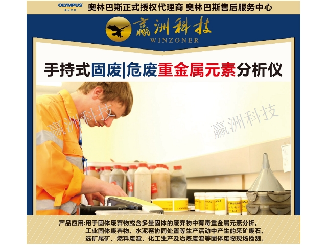 江西手提式固廢危廢重金屬化學品分析 上海贏洲科技供應