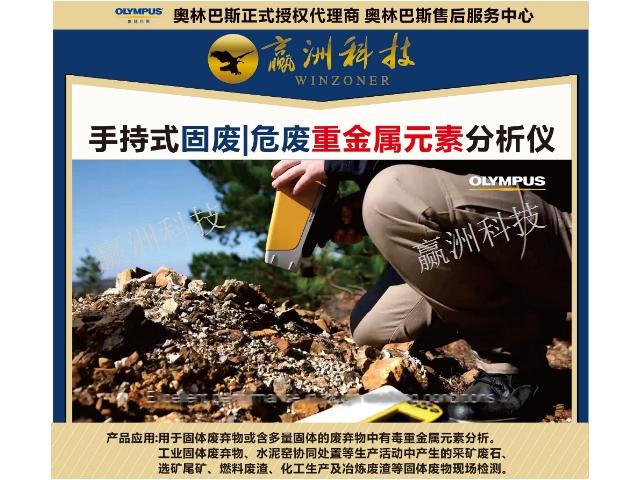 湖南工业固废危废重金属元素光谱仪 上海赢洲科技供应