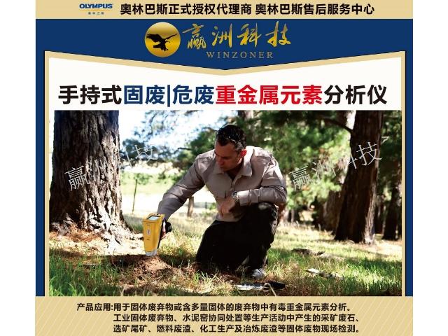 河北手提固廢危廢重金屬XRF光譜儀「上海贏洲科技供應」